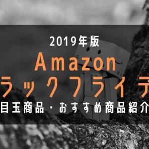【2019年】Amazonブラックフライデーセールの目玉・おすすめ商品|お得に買う方法も紹介!