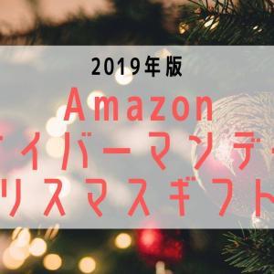 Amazonサイバーマンデー2019|クリスマスプレゼントにおすすめな商品まとめ