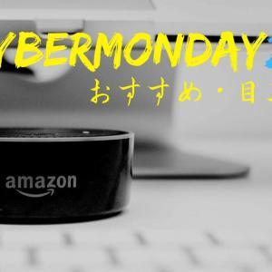 Amazonサイバーマンデーセール2019!おすすめ目玉商品と活用ポイントを独自視点で紹介