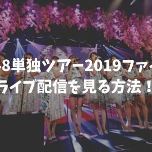 【ネット中継】AKB48全国ツアー2019ファイナルのフル動画を無料で視聴する方法!見逃し配信も調査