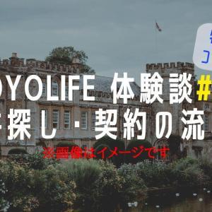 【OYOLIFE体験談#1】ホテルの予約と同じくらいのスピード感で契約が終わった件