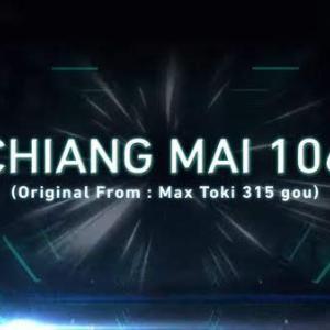 揺れる想い「Chiang Mai 106」