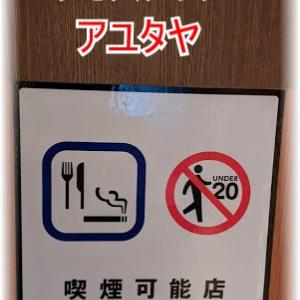 喫煙可能店 in アユタヤ