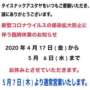 愛知県 遊興施設 休業協力要請(SܯฺS)