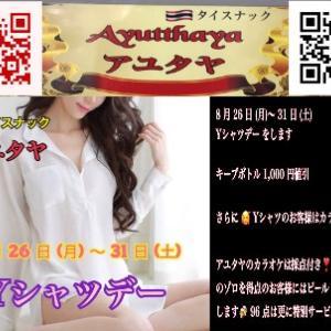 魅惑のイベント 【YシャツDAY】開催•(ღˇᴗˇ)。o♡