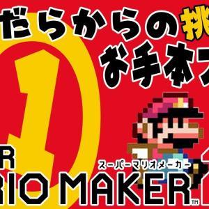 【マリオメーカー2】だいだらからの挑戦状 #01 お手本プレイ編【止まるな!迫るドッスン】