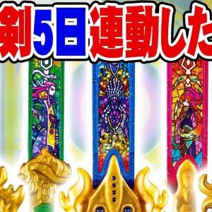 【妖怪ウォッチ4】妖聖剣を5本全てを5日間連動してみた!アイテムの出現率はどんな感じ?