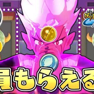 妖怪ウォッチ4♯44 スペシャルコインが全員もらえる!金カプセルに発狂せよっ!!!
