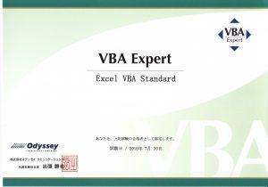 VBAExpert合格しました