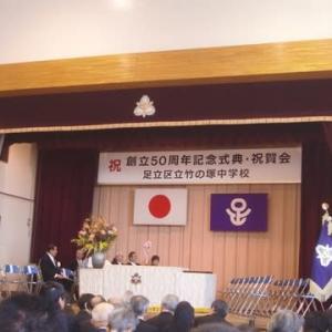 50周年記念式典2