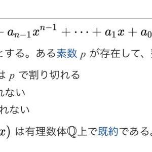アイゼンシュタインの定理