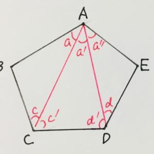 多角形の内角の和 五角形