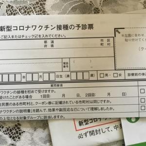 ワクチン接種券が届いた