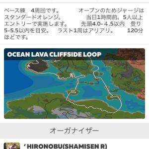 1/24 チームzwiftミートアップ 2日目