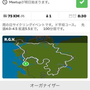 3/28.29  zwiftミートアップとwatpiaレース
