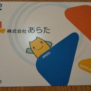 【優待】あらた/TOKAI/東亜DKK