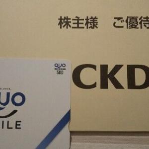 【優待】CKD