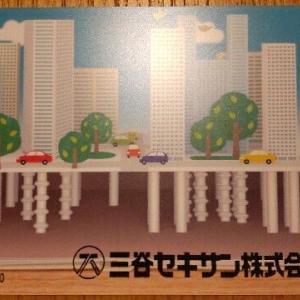 【優待】三谷セキサン