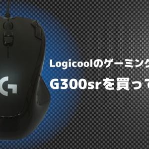 3DモデリングをするためにLogicoolのゲーミングマウスG300srを買ってみた。