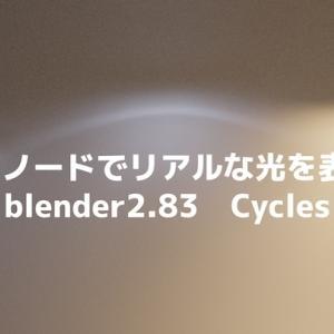 【blender2.83】IESノードでリアルな光を表現しよう【Cycles】