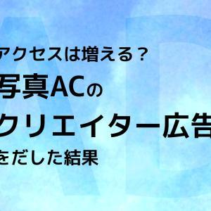 写真ACのクリエイター広告ってどうなの?広告だしてみた。【0~3日目朝まで】