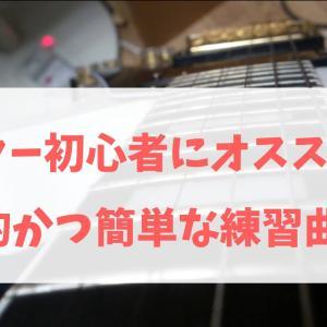 エレキギター初心者必見!簡単で効果的な練習曲5選【ロック編】