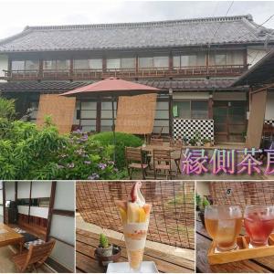 【Katsunuma縁側茶房】勝沼ぶどう郷駅すぐ!ぶどう農家直営で提供する夢のパフェがありました