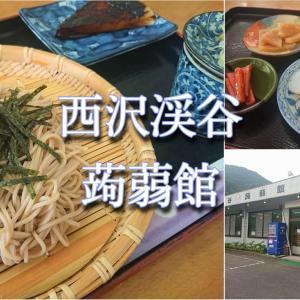 【蒟蒻館】西沢渓谷すぐそこ!200種以上のこんにゃくを楽しめるうまおもしろ穴場スポット