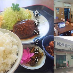 【食事処さとう】平日900円のお手頃ランチ!夜からお寿司も提供されるリーズナブルな定食屋さん