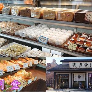 【流月堂】午前中に売り切れ必至のシフォンケーキ!上品な和菓子と焼きたてパンを扱う老舗の和菓子屋さん