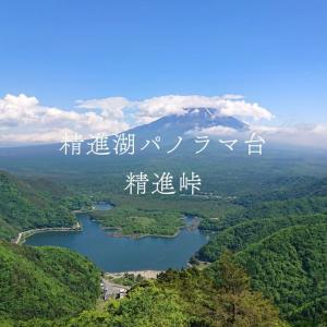 【精進湖パノラマ台・精進峠】パノラマ台は初心者◎!山間の精進湖から雄大な樹海と富士山を望む絶景の登山スポット