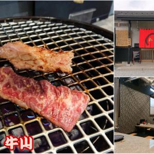【焼肉 牛山】リーズナブルさを追求した良質なお肉!ほとんど煙が気にならない換気システムを備えた焼肉店