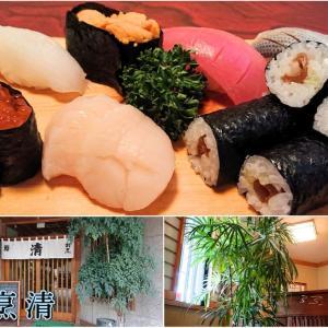 【鮨割烹 清】ご要望に応じた割烹コースと珍しい玄米寿司。にこやかなご夫婦が迎える老舗の割烹寿司店