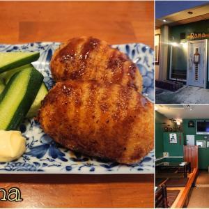 【Rana】手作りのおいしい料理を満喫♪母娘が迎える居心地◎の小さな居酒屋
