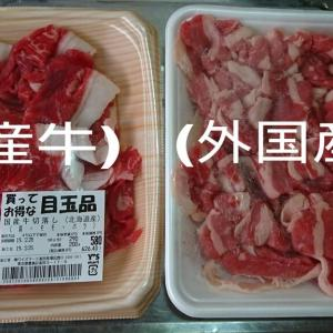 国産牛と外国産牛の違いをご紹介!検証してみると驚きの結果が!?