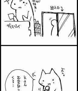 【四コマ漫画】客寄せパンダじゃないんだよ