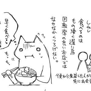思い出絵日記【まだ食べ(てい)るんです】