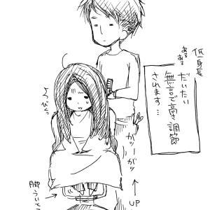 思い出絵日記【美容師さんvs小さなアラフォー】