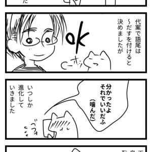 思い出絵日記【déformer 〜進化する】