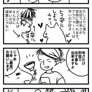 復活!外食★拉麺編