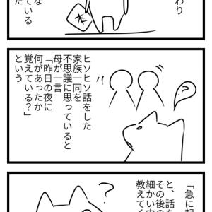 【幼少期】眠るのが疲れる♯02