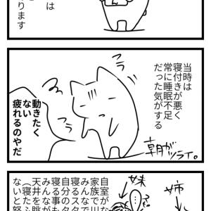 【幼少期】眠るのが疲れる♯01