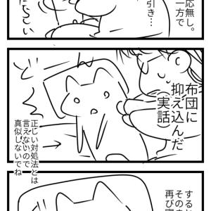 【幼少期】眠るのが疲れる♯03