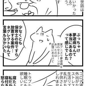 【幼少期】眠るのが疲れる♯04