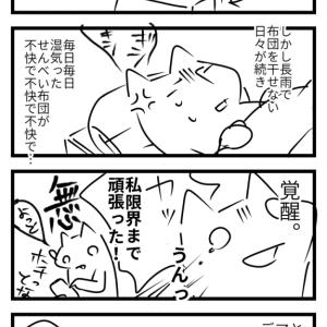 快眠いらっしゃい!