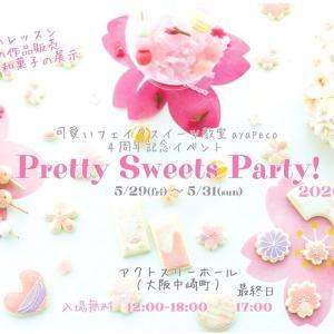 今年も開催♡あやぺこ教室4周年記念イベント「Pretty Sweets Party!2020」