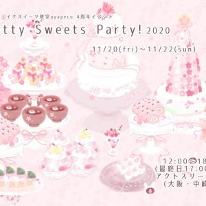 参加させていただきます♡「Pretty Sweets Party ! 2020」