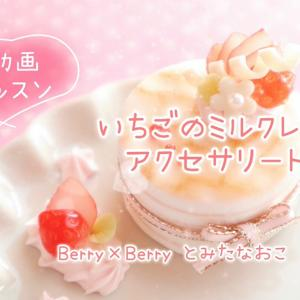 【動画レッスン】いちごのミルクレープのアクセサリートレイ