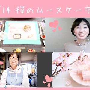 【オンラインレッスンレポート】ずっと笑っていました♡桜のムースケーキ