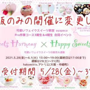 お品書き♡5/28-31ハモハピ通販